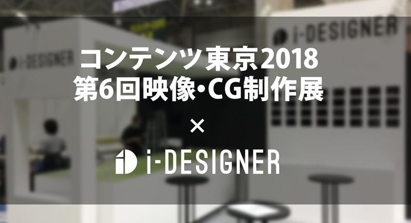第6回コンテンツ東京 映像・CG制作展に出展いたします!