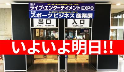 【前日情報】「第2回スポーツビジネス産業展」に明日(2/27(水))より3日間出展します(幕張メッセにて)。