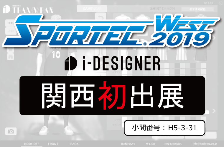 【Coming Soon!】「SPORTEC WEST 2019」に初出展!