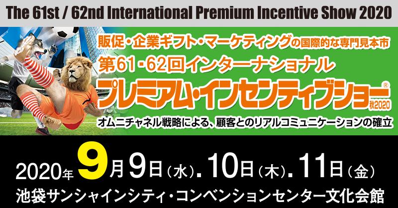 【Coming Soon!】「第61・62回インターナショナル プレミアム・インセンティブショー」に9/9より出展します。