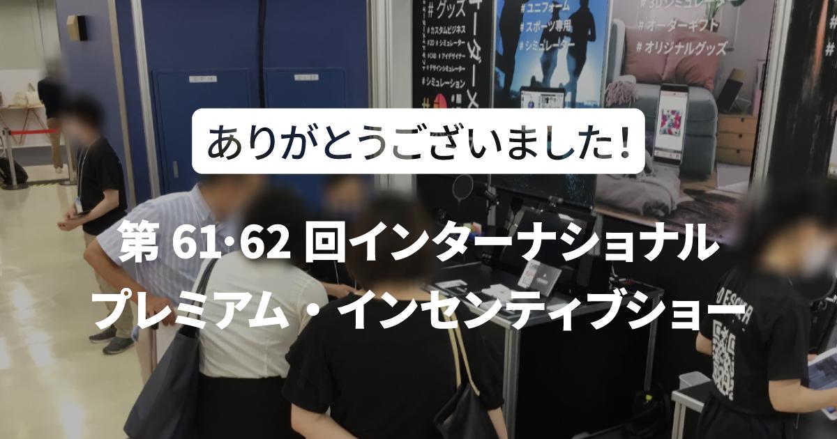 【お礼】「第61・62回インターナショナル プレミアム・インセンティブショー」 ご来場いただき、ありがとうございました!