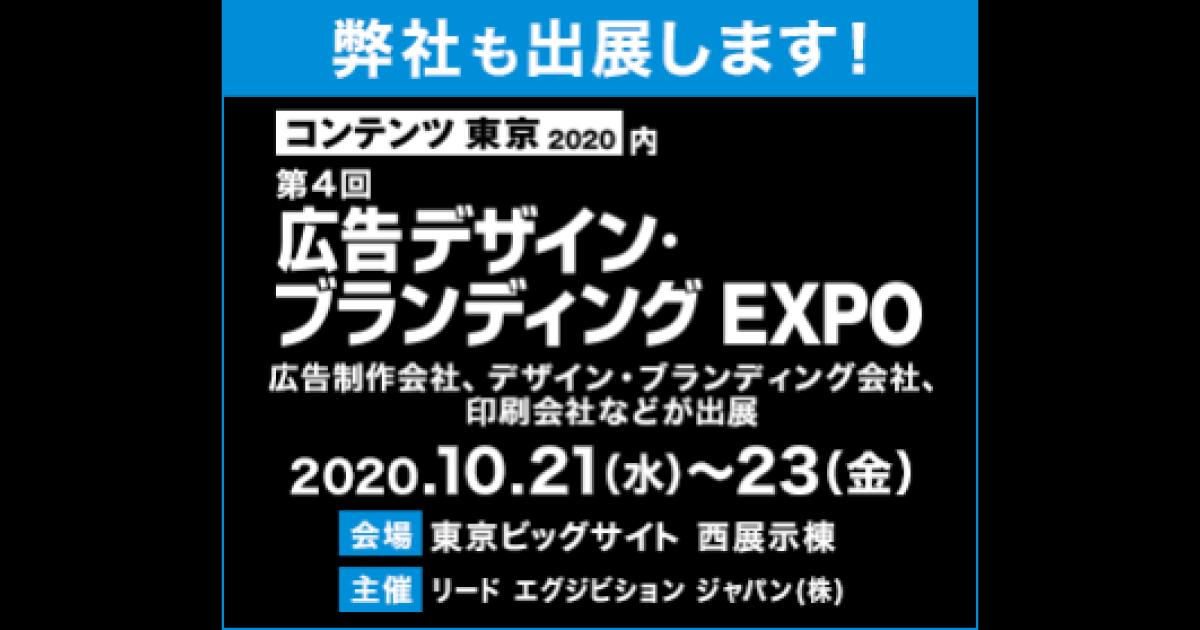 【Coming Soon!】「第4回 広告デザイン・ブランディングEXPO(コンテンツ東京2020内)」に出展します。