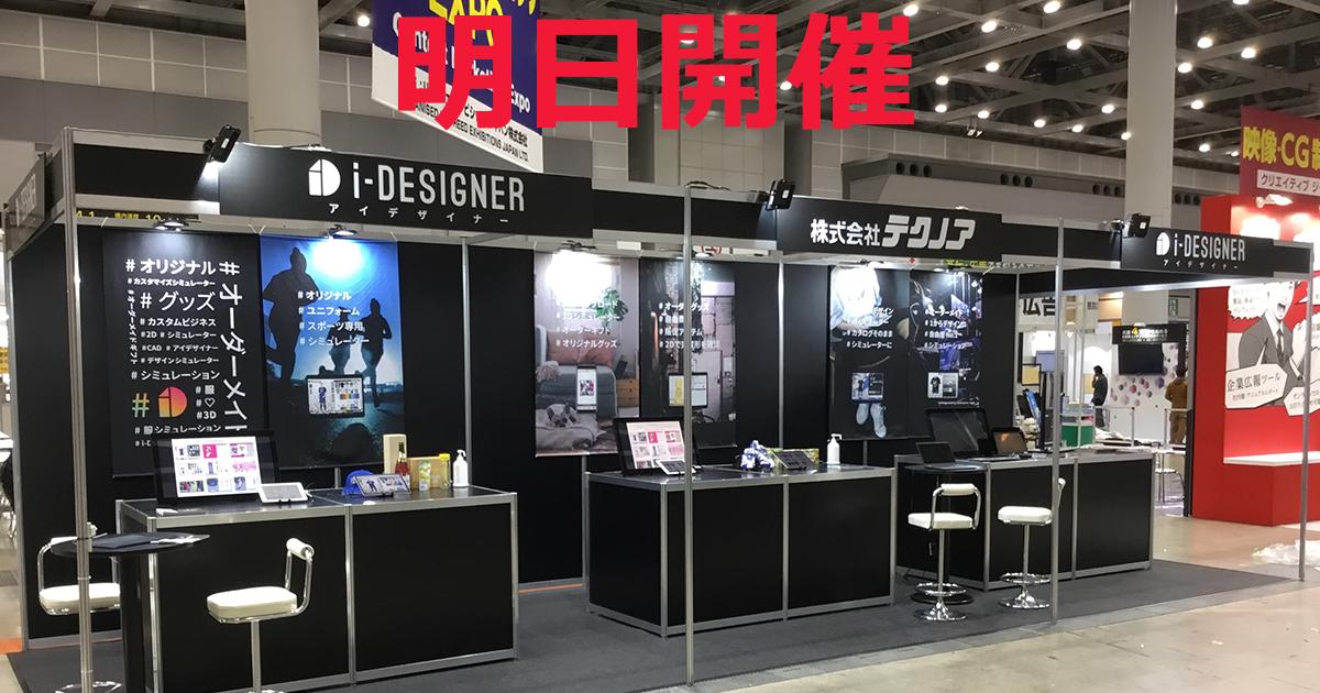 【前日情報】「第4回 広告デザイン・ブランディングEXPO(コンテンツ東京2020内)」明日より出展します!