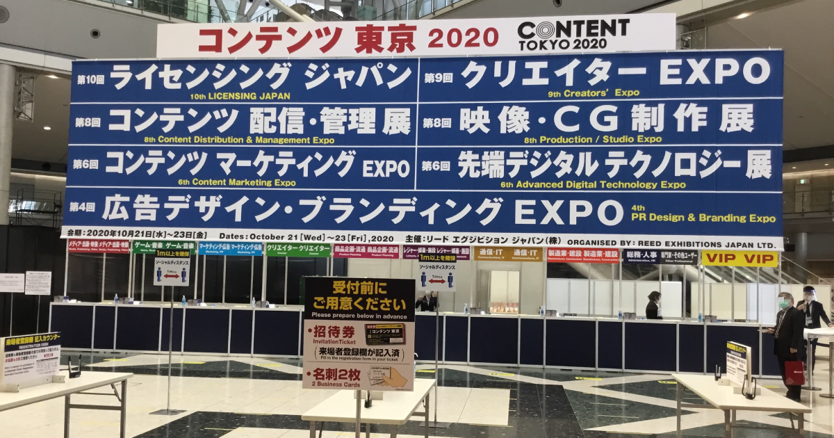 【初日】「第4回 広告デザイン・ブランディングEXPO(コンテンツ東京2020内)」に出展しています。