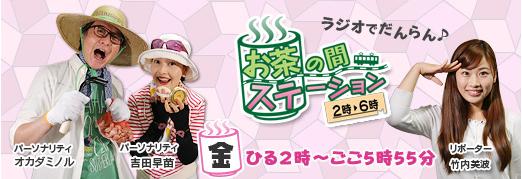 i-Designerが、ぎふチャンラジオに生放送出演決定!