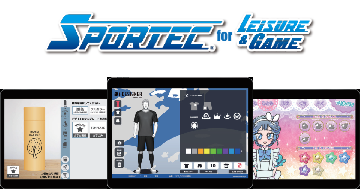 【Coming Soon!】「SPORTEC for LEISURE&GAME」12/2より出展します。