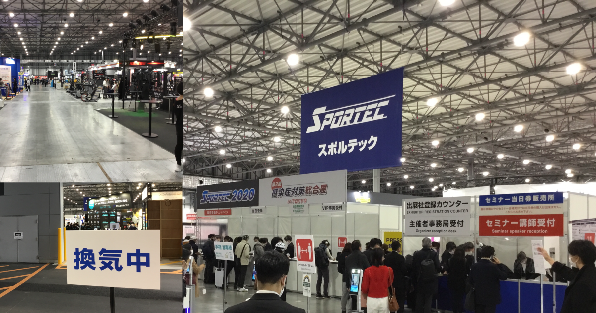 【初日】「SPORTEC for LEISURE&GAME」開催中!