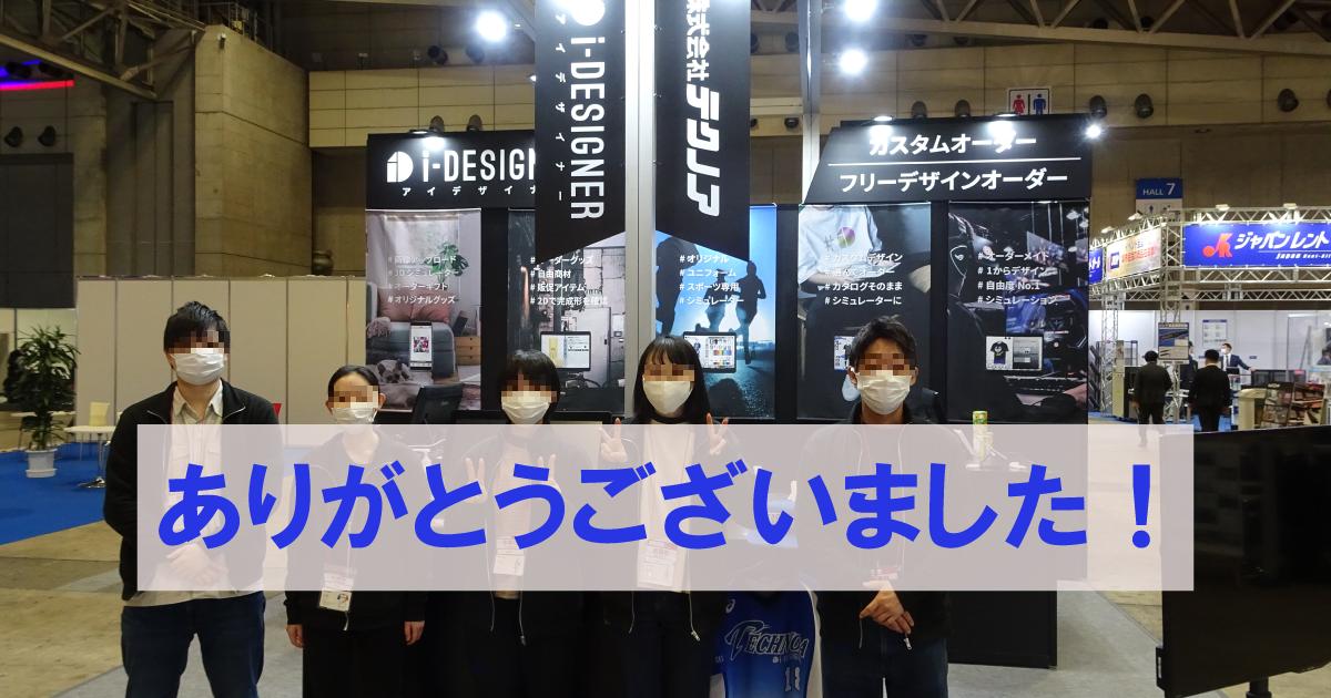 【お礼】「第4回スポーツビジネス産業展」ご来場いただき、ありがとうございました!
